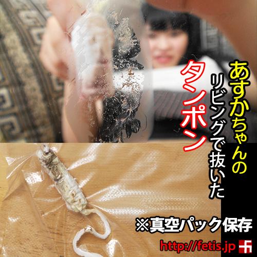 汚パンツ、ナプキン、タンポン等の画像01【B級可】 [無断転載禁止]©bbspink.com->画像>435枚